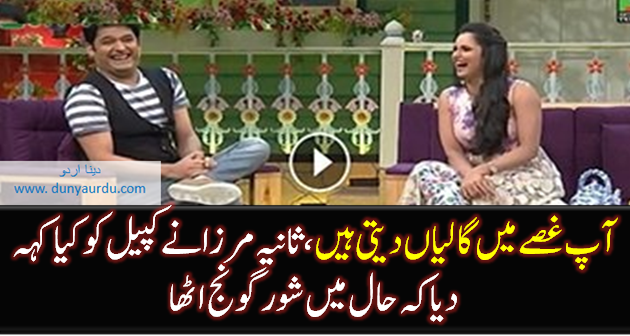Do You Abuse On Ground..??See What Sania Mirza Replies