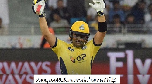 Pehlay Match Mein Kamraan Akmal Ki Dhuwan Daar Batting 49 Balon Pay 88 Runs