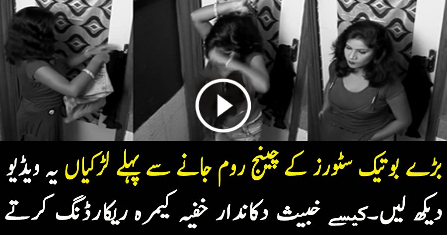 Hidden Spy Cam in Try Room, Girls Must Watch This Video