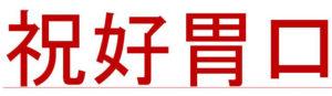 zhù hǎo wèi kǒu