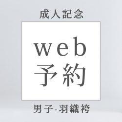 WEB予約アイコン-本店-成人男子