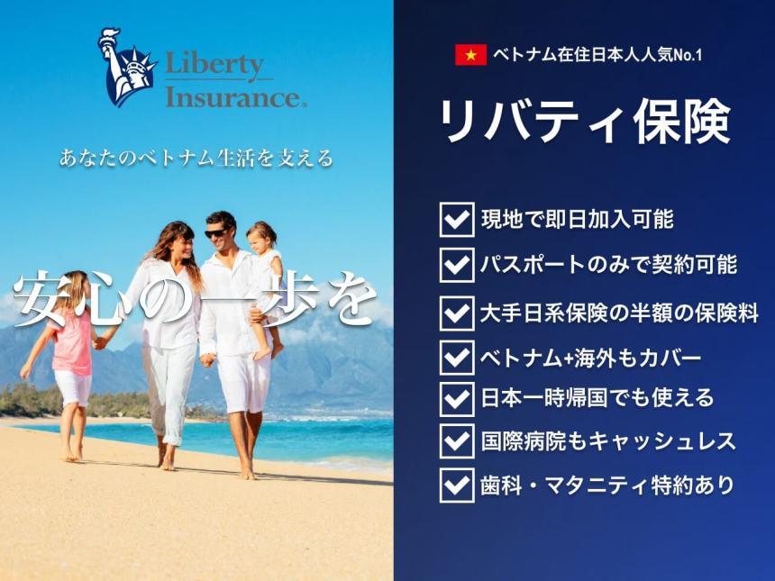 ベトナム_海外医療保険_リバティ保険_Vietnam_Liberty Insurance_代理店 ©ベトナムライフスタイル