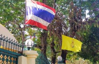 Royal Thai Consulate General HOCHIMINH CITY VIETNAM