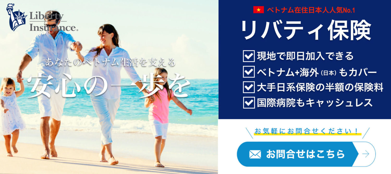 ベトナム_医療保険_リバティ保険_Vietnam_Liberty Insurance_ ©ベトナムライフスタイル