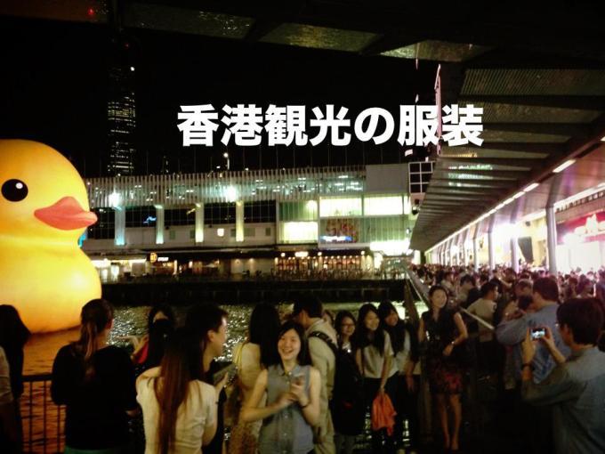 香港 服装 観光