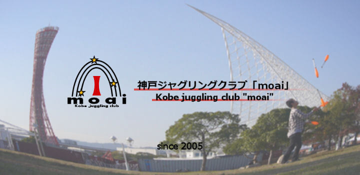 ( C ) 神戸ジャグリングクラブmoai http://jugglingclubmoai.web.fc2.com