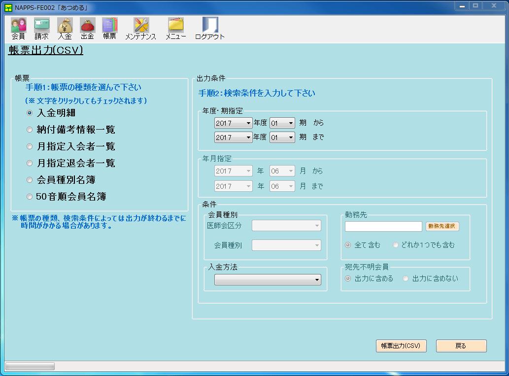 Napps-FE002 帳票出力