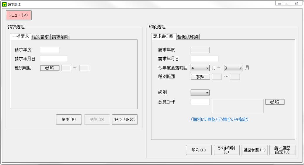 Napps-MB004 請求管理