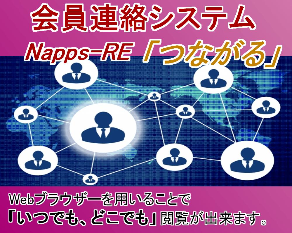 会員連絡システム Napps-RE「つながる」