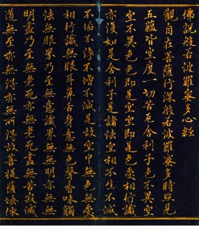 Zheng He's handwriting