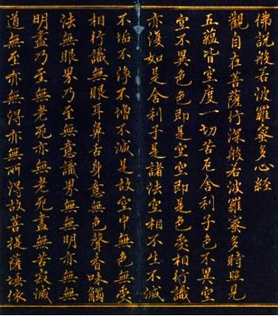 Zheng He's handwriting