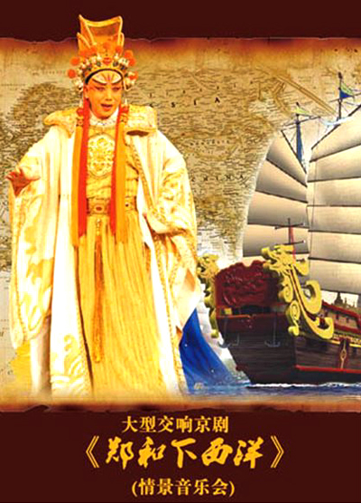 Beijing Opera: Zheng He's Expedition