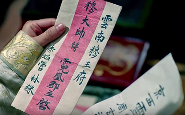Princess Nihuang comparing Mei Changsu's handwriting with Li Shu