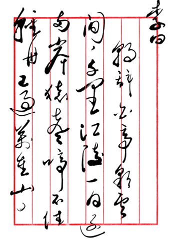 Li Bai's poem penned by Bo Xilai