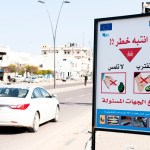 A sign on the side of the road warns of the risks of unexploded ordnances. Sirte, Libya. (File photo European Commission DG ECHO, CC License)
