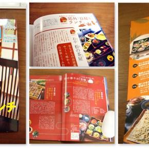 隔月雑誌 オセラ vol.35