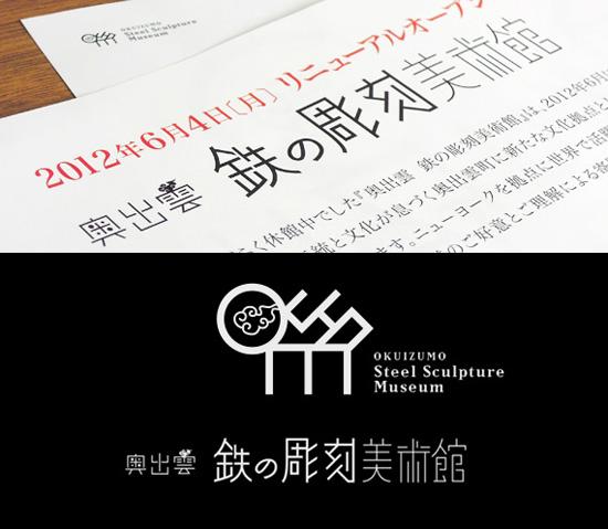 okuizumo-ss-museum_logo