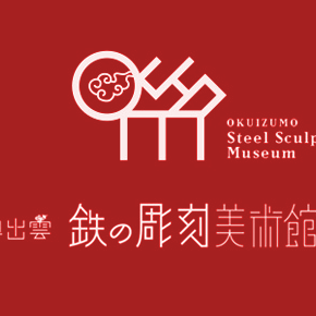 Okuizumo Steel Sculpture Museum 奥出雲「鉄の彫刻美術館」