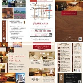 岡山ビューホテル 片観音パンフレット