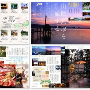 鳥取県観光パンフレット・コンペ ボツ案