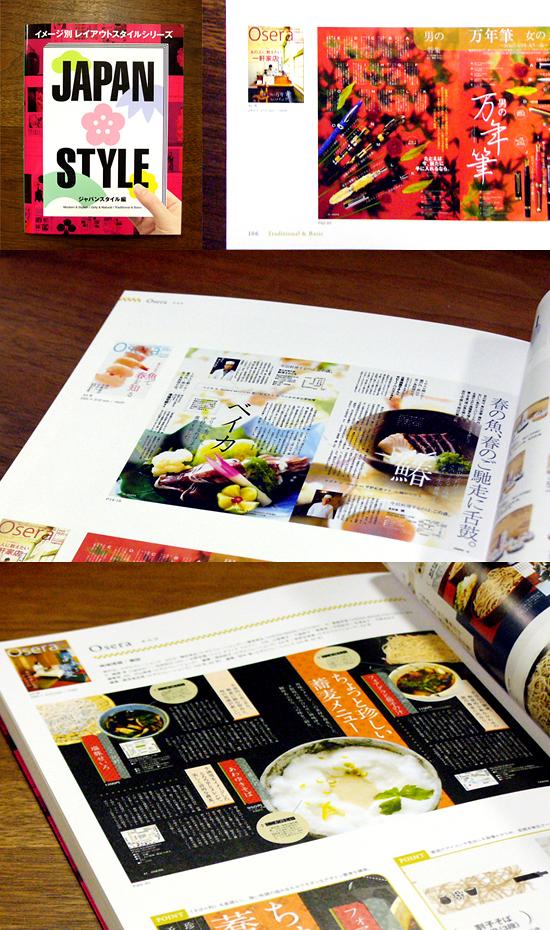 piebooks_jp-style_2012