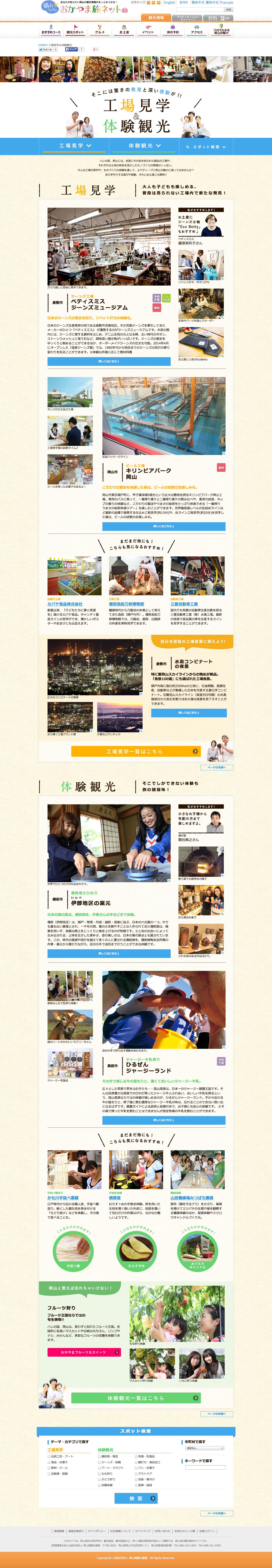 工場見学&体験観光2015_岡山県観光総合サイト_おかやま旅ネット02
