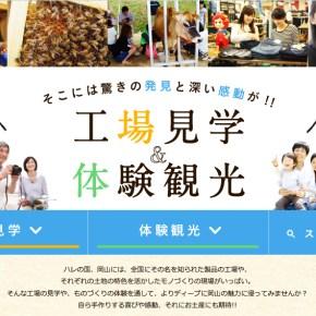 「工場見学&体験観光2015」おかやま旅ネット