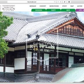 ガーデンカフェ栗林 V.I. & ウェブサイト