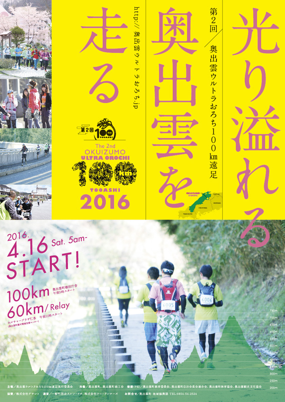 okuizumo2016_poster