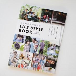おかやま高梁川流域 LIFE STYLE BOOK