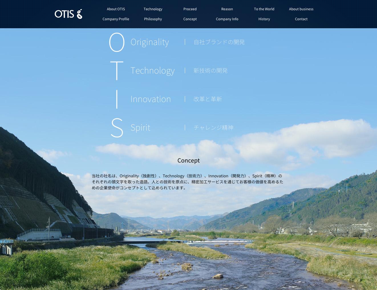 otis_web_company2_201601a