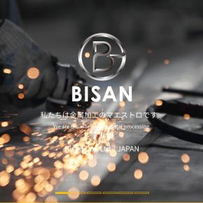 株式会社ビサン 企業イメージ動画
