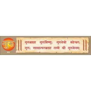 Guru Mantra Fridge Magnet