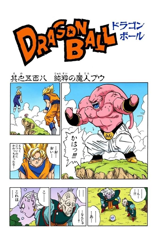 Z Five Ball Saga Dragon