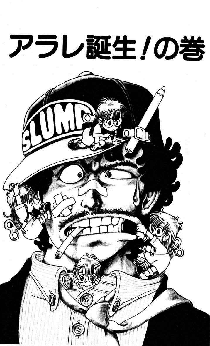 The Birth of Arale! | Dr Slump Wiki | FANDOM powered by Wikia