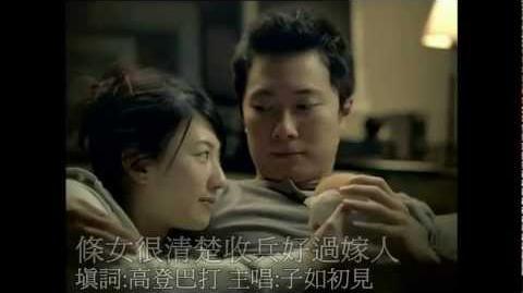 條女很清楚收兵好過嫁人   香港網絡大典   Fandom