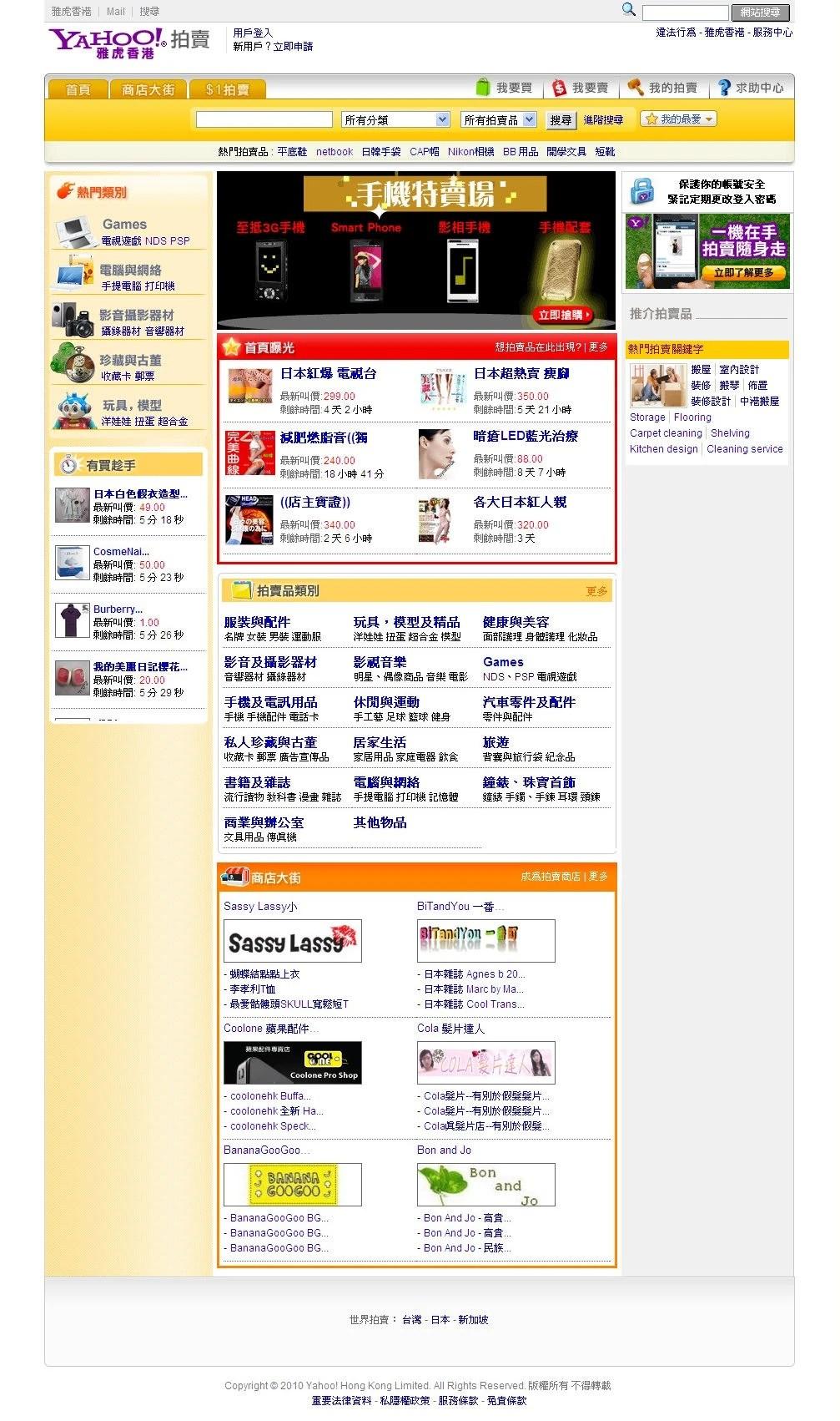 Yahoo!拍賣 | 香港網絡大典 | FANDOM powered by Wikia