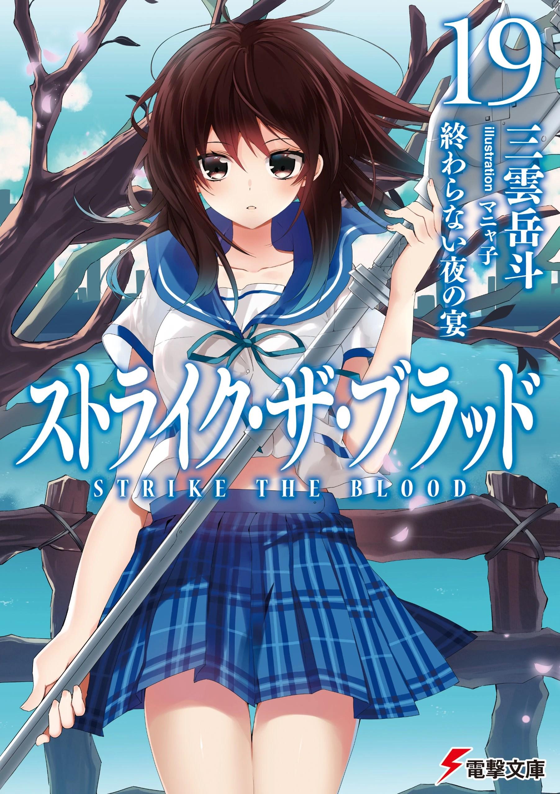 Light Novel Volume 19   Strike The Blood Wiki   FANDOM ...