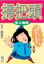 葉劉淑儀   香港網絡大典   Fandom powered by Wikia