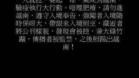 北漏洞拉   香港網絡大典   Fandom powered by Wikia