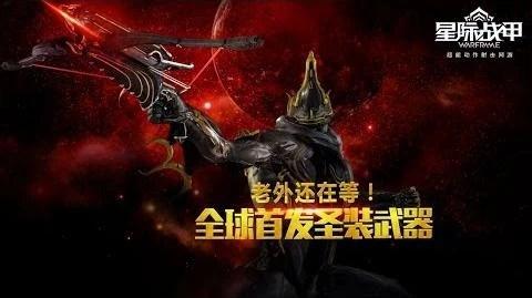 Video Warframe China Umbra Excalibur Prime Teaser 0