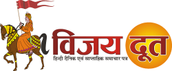Vijaydoot Hindi Newspaper Portal