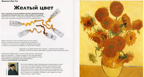 vika raskina - book van gogh