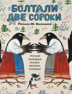 "Книга ""Болтали две сороки"