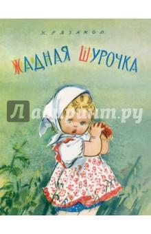Shurochka
