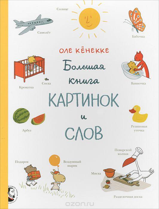 Большая книга картинок и слов