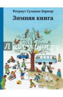 Ротраут Бернер: Зимняя книга