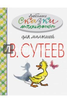 Книги В. Сутеева