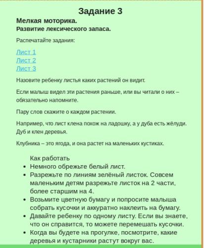 1-2yo 6 tasks