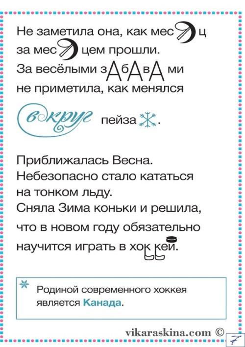 tetrad_zima